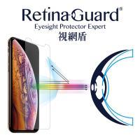 【RetinaGuard視網盾】iPhone Xs Max 防藍光鋼化玻璃保護貼
