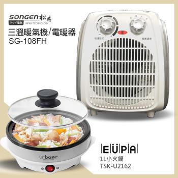 可利亞x優柏 冷暖電暖器+多功能1.5L小火鍋ZW108_TSKU2162