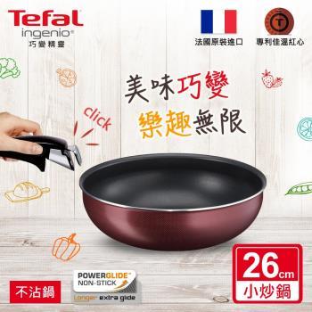 Tefal法國特福 巧變精靈系列26CM不沾小炒鍋-勃根地紅