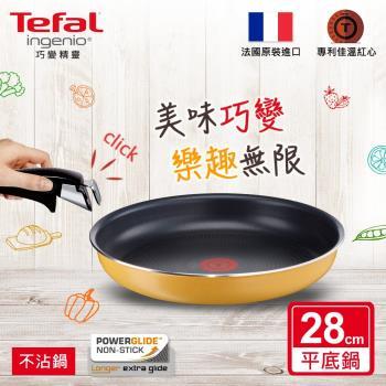 Tefal法國特福 巧變精靈系列 28CM不沾平底鍋-檸檬黃