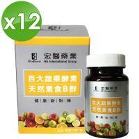 宏醫-百大蔬果酵素天然素食B群12盒補給組