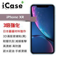 iCase+ Apple iPhone XR 3D滿版鋼化玻璃保護貼(黑)