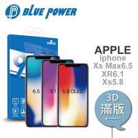 BLUE POWER Apple iPhone Xs 5.8 / Xs Max 6.5 3D曲面滿版 9H鋼化玻璃保護貼