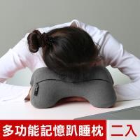 米夢家居-午睡防手麻-多功能記憶趴睡枕.飛機旅行車用護頸凹槽枕-灰(二入)