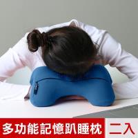米夢家居-午睡防手麻-多功能記憶趴睡枕.飛機旅行車用護頸凹槽枕-藍(二入)