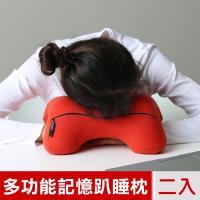 米夢家居-午睡防手麻-多功能記憶趴睡枕.飛機旅行車用護頸凹槽枕-紅(二入)