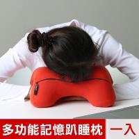 米夢家居-午睡防手麻-多功能記憶趴睡枕.飛機旅行車用護頸凹槽枕-紅(一入)