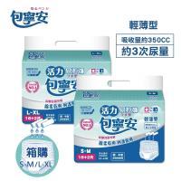 【包寧安】活力易拉褲(內褲型)超值箱 S-M/L-XL(4包/箱)