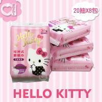 Hello Kitty 凱蒂貓 花果香氛可沖式濕紙巾 20抽 X 8包(隨身包) 再生纖維素纖維 易分解沖散 可安心丟馬桶
