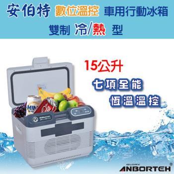 安伯特 數位溫控車用行動冰箱(含變壓器)15公升汽車迷你小冰箱