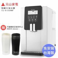 買就送咖啡杯 元山 免安裝 移動式RO溫熱淨飲機/飲水機 (四道濾芯強效過濾) YS-8100RWF