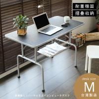 澄境 粗管93公分機能底層收納折疊工作桌M