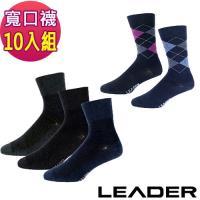 LEADER 除臭去味 紳士菱格中筒襪/短筒寬口襪(超值10雙)