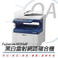 FUJIXEROX 富士全錄 DocuPrint M355df 黑白雷射網路複合機