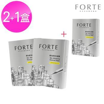 FORTE 醫美級明星面膜2盒(加1元多1盒)淨白/抗皺任選