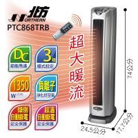 雙12下殺↘Northern北方直立式陶瓷遙控電暖器PTC868TRB