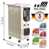 Northern北方葉片式恆溫電暖爐NA-09ZL