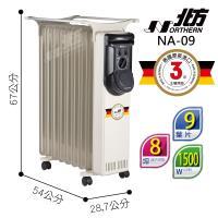 Northern北方葉片式恆溫電暖爐NA-09