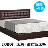 【顛覆設計】雙人5尺三件房間組(皮面床頭片+床底+獨立筒床墊)
