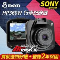 DOD HP360W SONY感光 行車紀錄器 高畫質1080P 行車記錄器