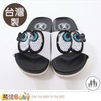 魔法Baby 兒童拖鞋 台灣製手工製親子拖鞋 兒童款 sk0545