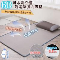 BELLE VIE 台灣製 6D恆溫可水洗超透氣彈力床墊 灰色特仕/和室墊/露營墊/瑜珈墊 (雙人-150x186cm)