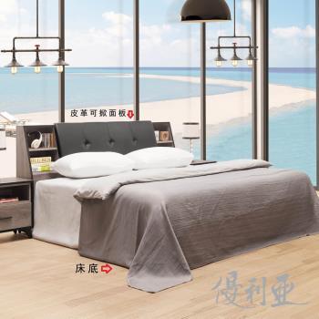 【優利亞-古橡木工業風】雙人5尺床組(床頭箱+床底)
