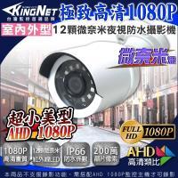 【KINGNET】監視器 高清戶外防水槍型攝影機 HD 1080P 微奈米陣列燈 夜視更強 防剪線支架更耐用 IP66防水係數 監控器材 監視器設備