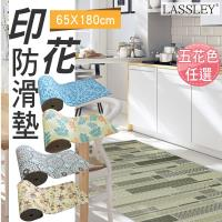 Lassley蕾絲妮 多功能防滑墊-65x180cm地墊、止滑墊(加厚 柔軟 自行裁剪 餐墊 防滑置物墊)