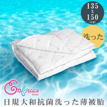 《Embrace英柏絲》防蹣抗菌 台灣製4.5x5尺除臭夏季薄被胎/涼被 兒童睡袋被胎 加大135x150cm 防蹣抗菌