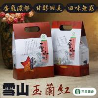 三星農會  1+1 雪山玉蘭紅茶-3g-20包-盒 (2盒一組 共4盒)