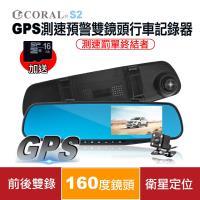 CORAL GPS測速預警雙鏡頭行車紀錄器