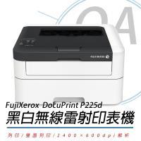 FUJIXEROX 富士全錄 DocuPrint P225d 黑白網路雷射 雙面印表機 公司貨