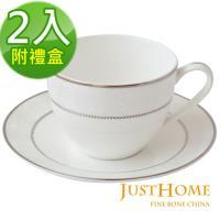 【Just Home】米契爾高級骨瓷2入咖啡杯盤組(附禮盒)