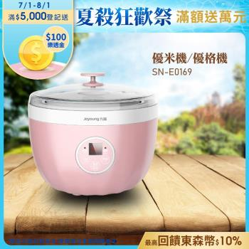 Joyoung 九陽 優米機 (優格機)  SN-E0169(公主粉)