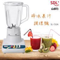 【山多力】碎冰果汁調理機 (SL-733A)