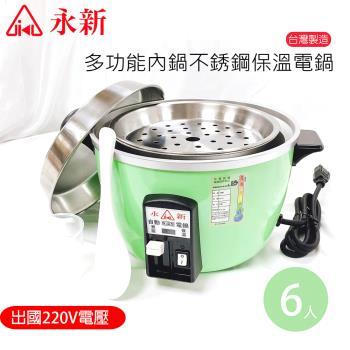 永新牌6人份不鏽鋼出國用電鍋QQ6S (220V電壓專用)