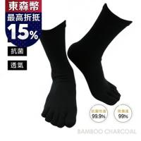 [UF72] elf除臭竹炭頂級五趾襪UF7015-黑色24-26(五雙入)