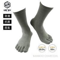 [UF72] elf除臭竹炭頂級五趾襪UF7015-灰色24-26(五雙入)