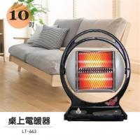 聯統 手提式 石英管電暖器 LT-663
