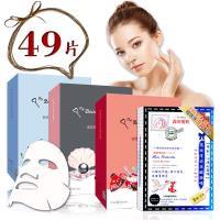 我的美麗日記+森田藥粧 深層補水超值組(49片)(玻尿酸16片+黑珍珠16片+官燕窩(8+1片)+森田-高純度玻尿酸(天絲)面膜8片)