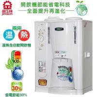 【晶工】省電溫熱全自動開飲機 JD-3688