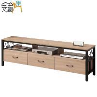 文創集 波亞米 時尚6.1尺木紋電視櫃/視聽櫃