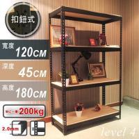 Aaron 120x45x180公分 四層奢華黑色免螺絲角鋼架