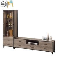 文創集 路易 時尚8尺木紋電視櫃/視聽櫃組合 展示櫃+電視櫃