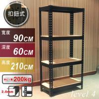 Aaron 90x60x210公分 四層奢華黑色免螺絲角鋼架