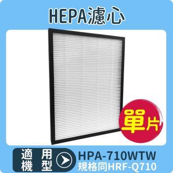 適用HONEYWELL HPA-710WTW HEPA濾心 同HRF-Q710