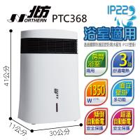 Northern北方房間浴室兩用電暖器PTC368