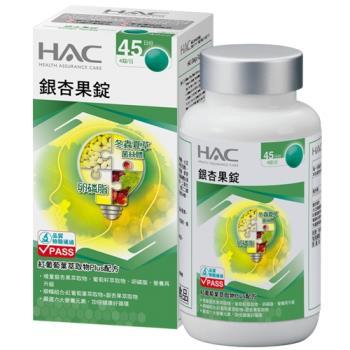 【永信HAC】銀杏果錠(180錠/瓶)