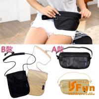 iSFun(買一送一)防盜小腰包旅行專用透氣網狀可掛貼身